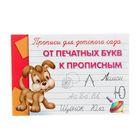 """Прописи-раскраска для детского сада """"От печатных букв к прописным"""""""