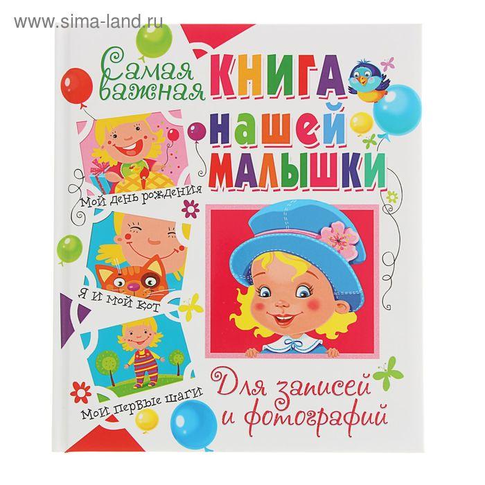 """Книга для записей и фотографий"""" Самая важная книга нашей малышки"""""""