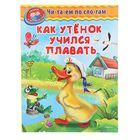 Читаем по слогам. Уроки в детском саду. Как утенок учился плавать