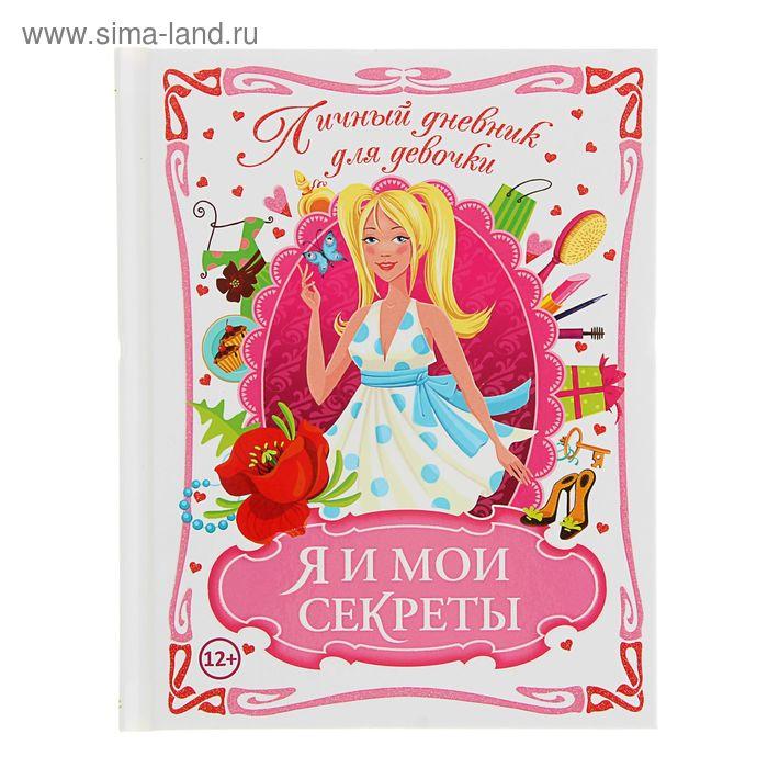 """Личный дневник для девочки """"Я и мои секреты"""". Автор: Феданова Ю.В."""