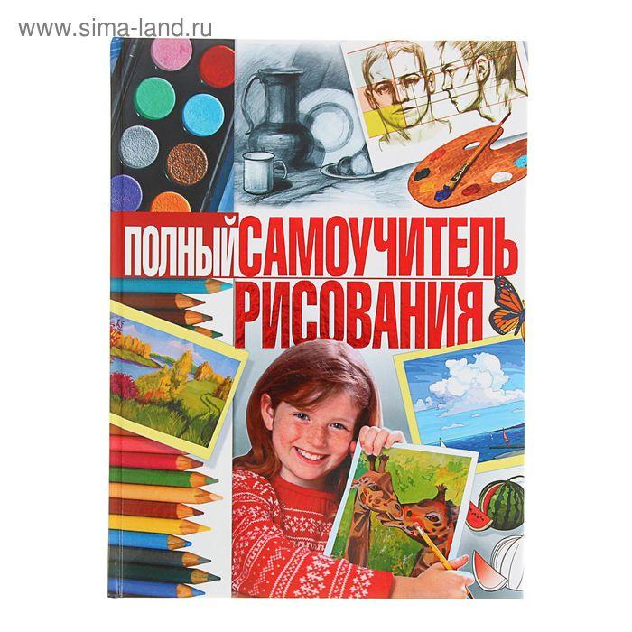 Полный самоучитель рисования. Автор: Терещенко Н.А.