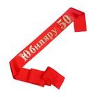 Лента «Юбиляру 50» атласная, красная