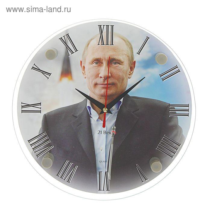 """Часы настенные, серия: Люди, """"Путин В.В."""", 24  см, микс"""