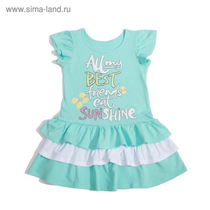 Платье для девочки, рост 122 см (64), цвет св.бирюза_160076