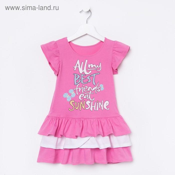 Платье для девочки, рост 122 см (64), цвет розовый_160076