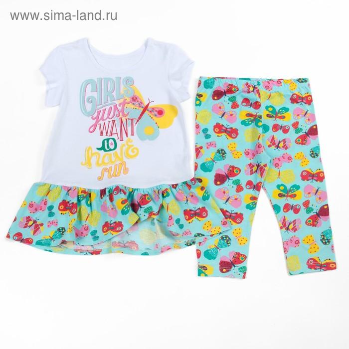 Комплект для девочки (футболка+бриджи), рост 98 см (56), цвет белый/бирюза_160084
