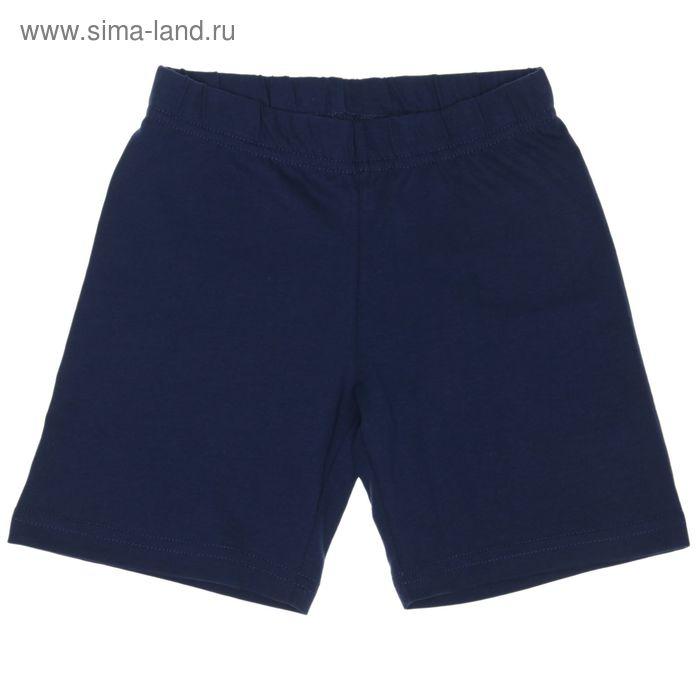 Шорты для мальчика, рост 110 см (60), цвет синий_160094