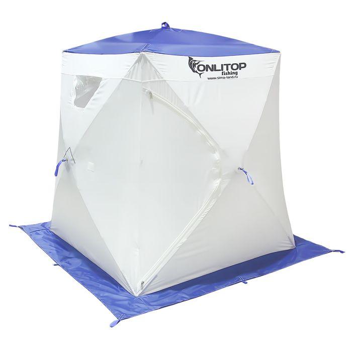 Палатка «Призма Люкс» 150, двухслойная, цвет белый/синий