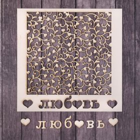 "Chipboard background ""Love"", 14.5 x 14.5 cm"