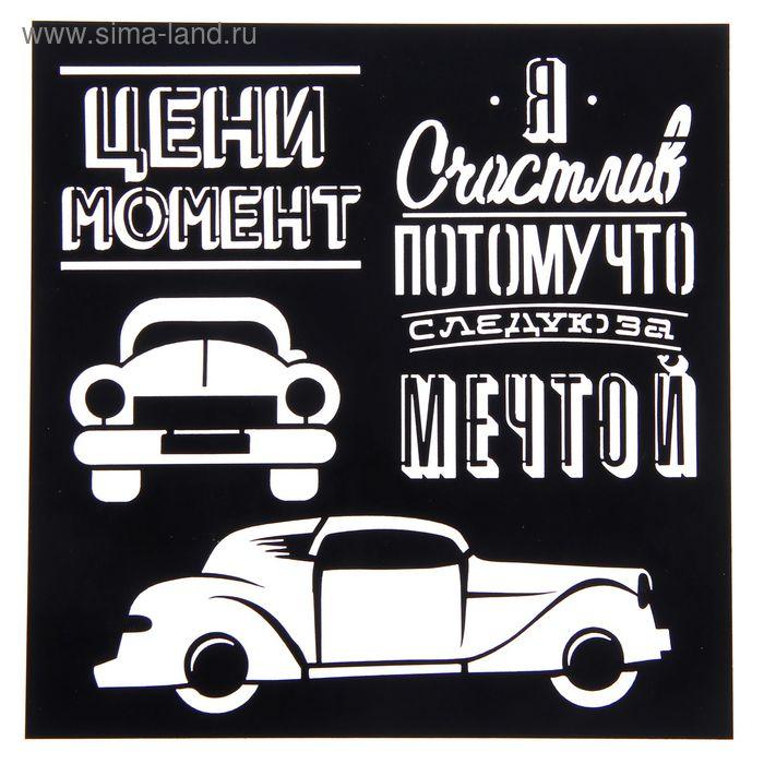"Трафарет для творчества ""Цени момент"", 15 х15 см"