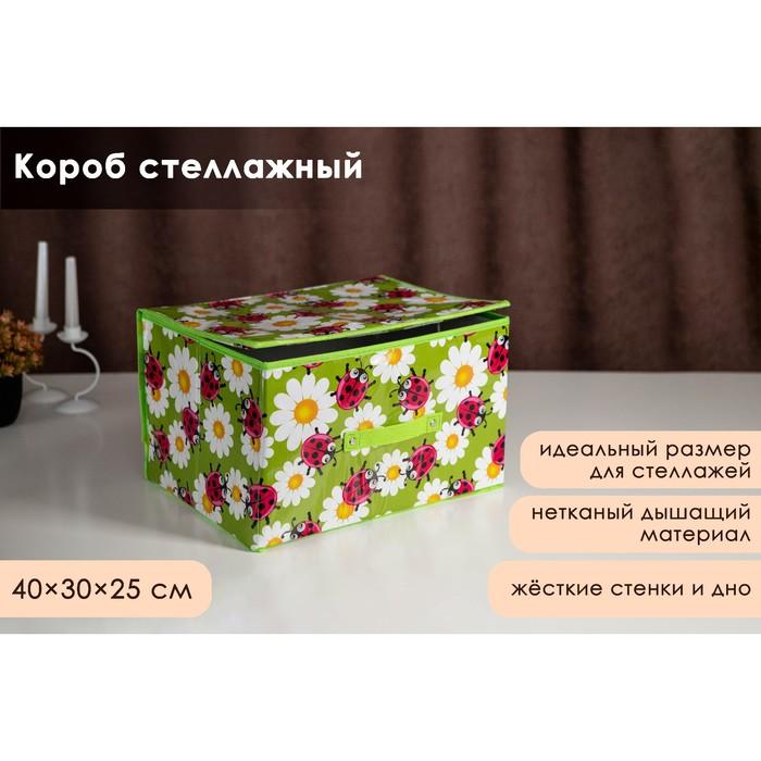 """Короб для хранения с крышкой 40×30×25 см """"Божьи коровки"""", цвет зелёный"""