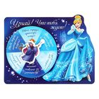"""Магнит-рулетка для гадания на открытке """"Узнай! Что тебя ждет!"""", Принцессы: Золушка"""