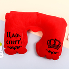 Подушка надувная «Царь спит» 21 х 30,5 см