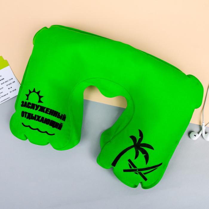Подушка надувная «Заслуженный отдыхающий» 21 х 30,5 см - фото 4639329
