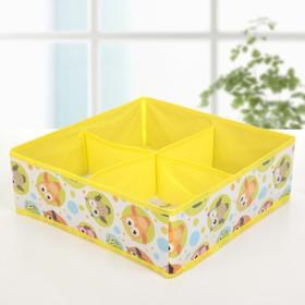 Органайзер для белья «Совы», 4 ячейки, 29×29×10 см, цвет жёлтый