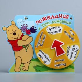 Магнит-рулетка для гадания на открытке 'Пожелания в день рождения', Медвежонок Винни Ош