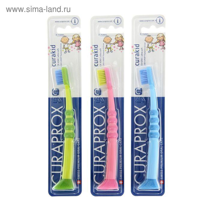 Детская зубная щетка Curaprox c гумированной ручкой  микс