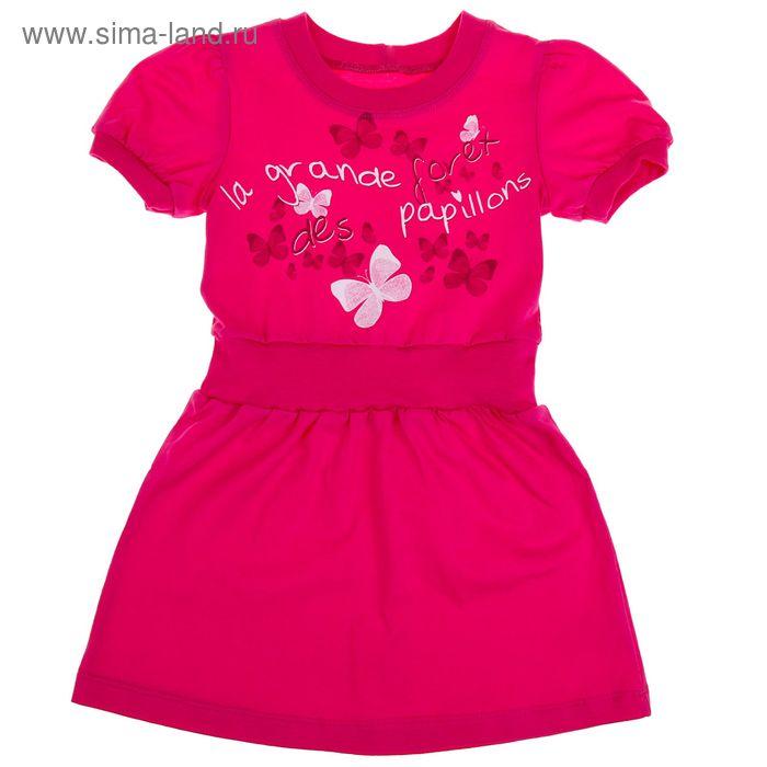 Платье с коротким рукавом для девочки, рост 128 см (8 лет), цвет фуксия Л466