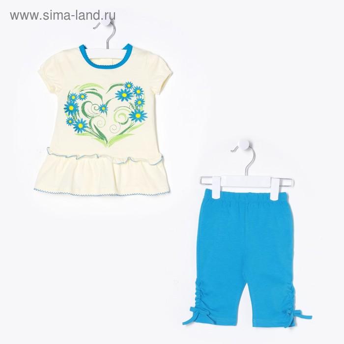 Комплект для девочки (блузка+бриджи), рост 86 см (18 мес), цвет бирюза/экрю Л199_М