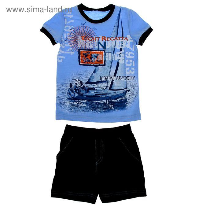 Комплект для мальчика (футболка+шорты), рост 98 см (3 года), цвет тёмно-синий/голубой Н452