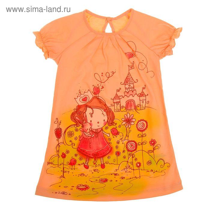 Платье с коротким рукавом для девочки, рост 92 см (2 года), цвет персик Л194