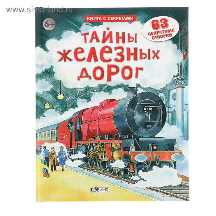 Открой тайны железных дорог (63 створки)