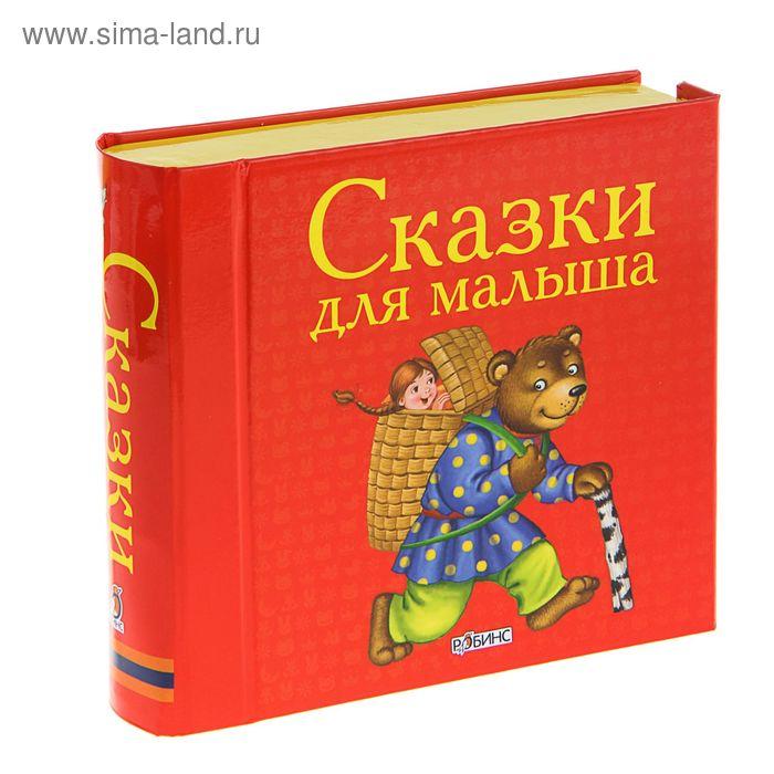 """Книжка-кубик """"Сказки для малышка"""" (4 кубика)"""