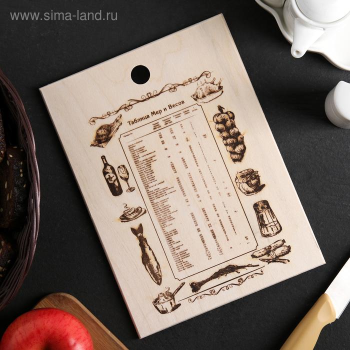 "Доска разделочная 26х19 см ""Дерево"", рисунок МИКС"