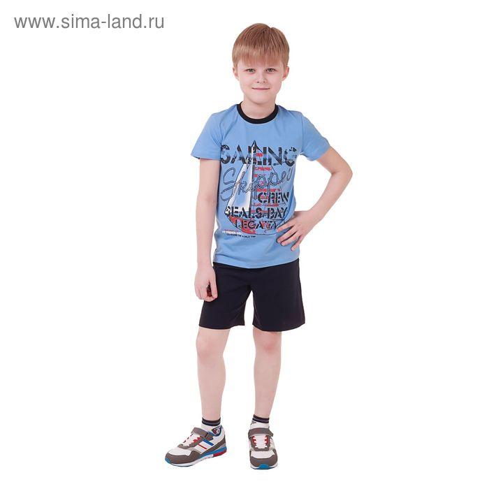 Комплект для мальчика (футболка+шорты), рост 140 см (10 лет), цвет тёмно-синий/голубой Н463