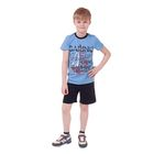 Комплект для мальчика (футболка+шорты), рост 128 см (8 лет), цвет тёмно-синий/голубой Н463