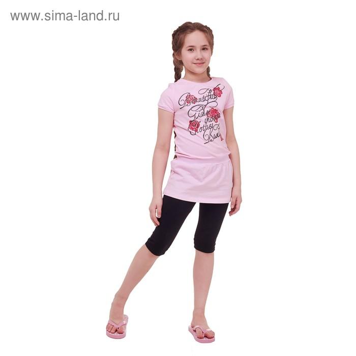 Комплект для девочки (туника+бриджи), рост 140 см (10 лет), цвет тёмно-синий/светло-розовый Л475