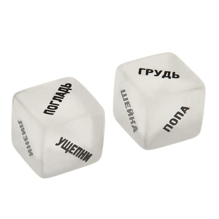 Кубики интимные игральные это