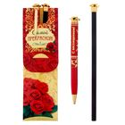 """Подарочный набор """"Самой прекрасной тебе"""": ручка + карандаш с фигурными наконечниками"""