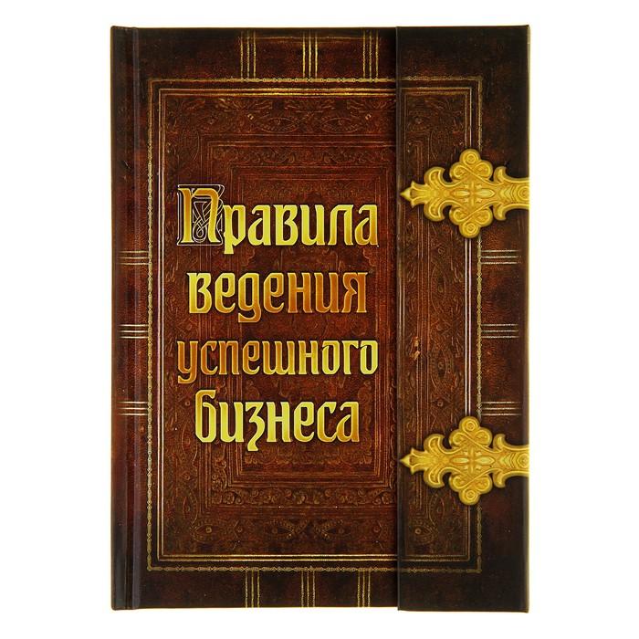 """Ежедневник с магнитным клапаном """"Правила ведения успешного бизнеса"""", твёрдая обложка, А5, 84 листа"""