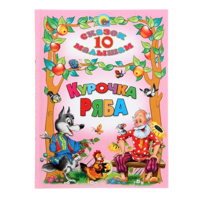 10 сказок малышам «Курочка ряба»