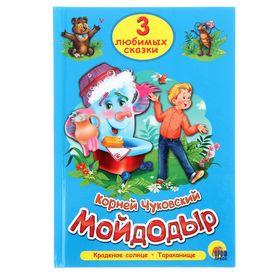 «3 любимых сказки: «Мойдодыр». «Краденое солнце», «Тараканище», Чуковский К. И.