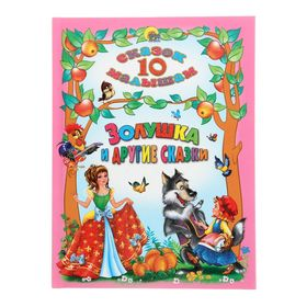 10 fairy tales for kids