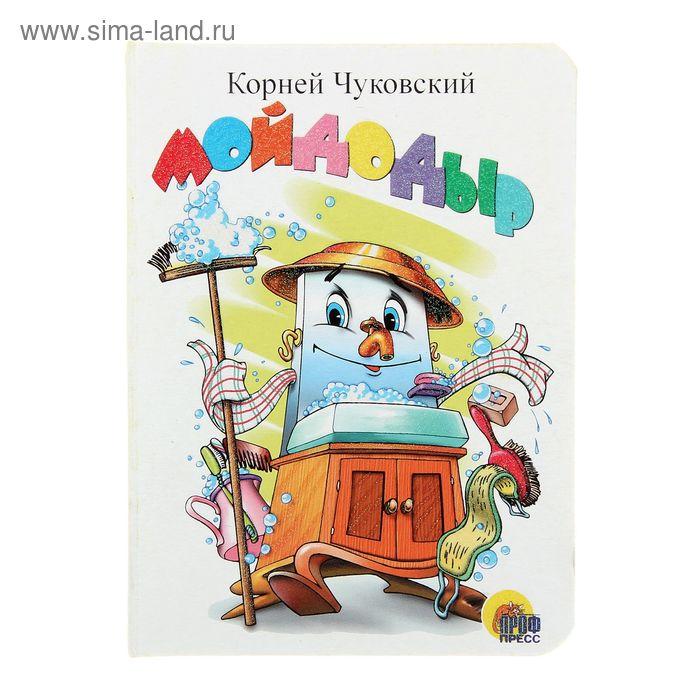 "Книжка-картонка (110х150) ""Мойдодыр"". Чуковский К."