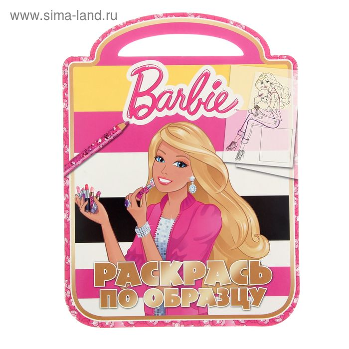 """Раскрась по образцу """"Барби"""" №1501"""