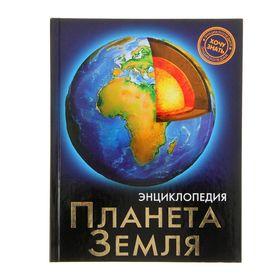Энциклопедия «Планета земля»