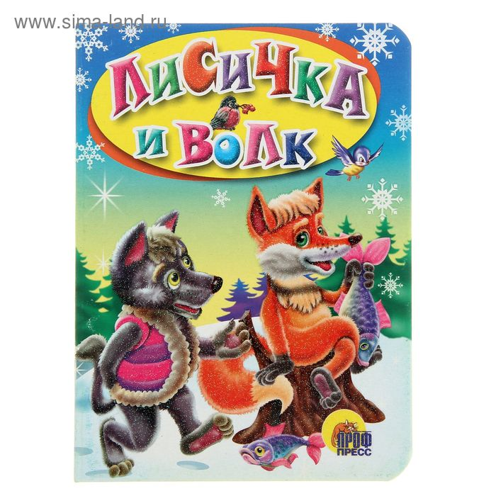 "Книжка-картонка (110х150) ""Лисичка и волк"""