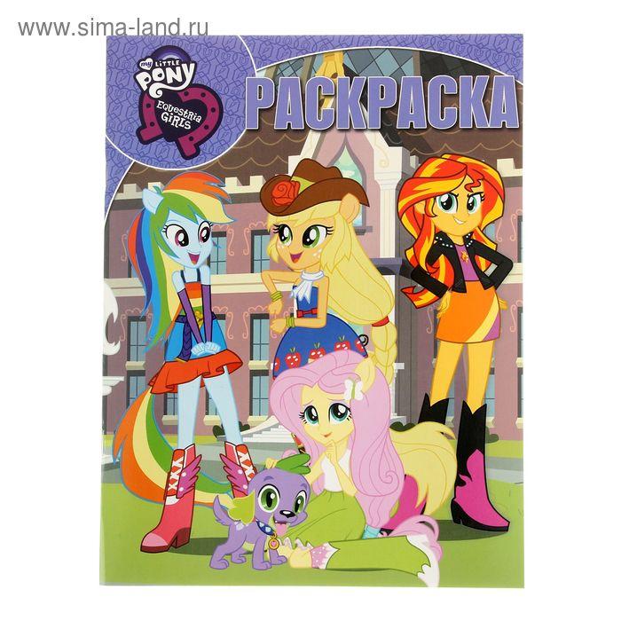 """Волшебная раскраска """"Мой маленький пони: Девочки из Эквестрии"""" №15074"""