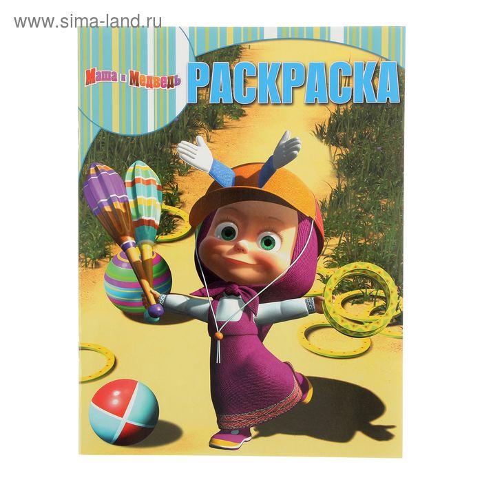 """Волшебная раскраска """"Маша и Медведь"""" №15066"""