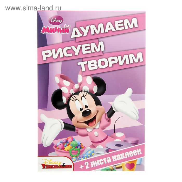 "Думаем, рисуем, творим ""Минни"" N 1501 Disney"