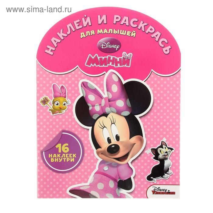 """Наклей и раскрась для самых маленьких """"Минни"""" N 1513 Disney"""