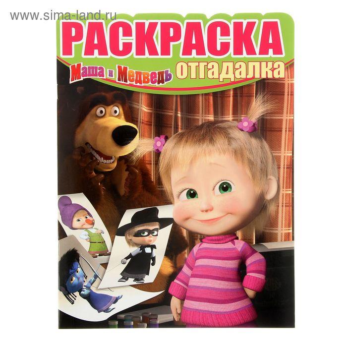 "Раскраска-отгадалка ""Маша и Медведь"" №1533"