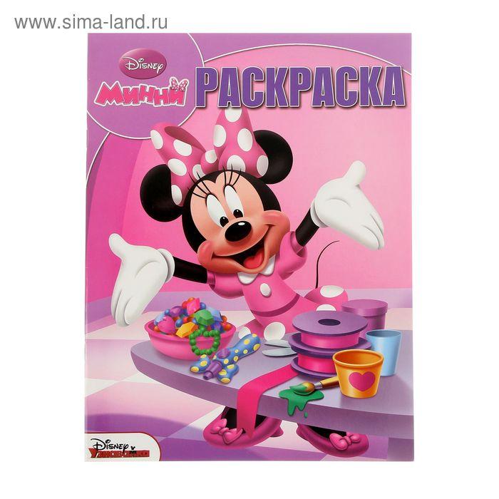 "Волшебная раскраска ""Минни"" N 15077 Disney"