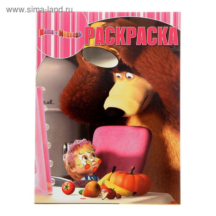 """Волшебная раскраска """"Маша и Медведь"""" №15065"""