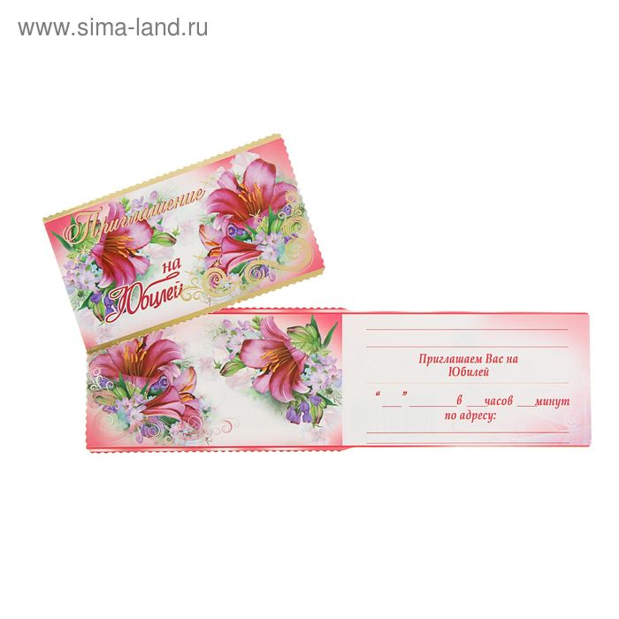 """Приглашение """"На юбилей"""" розовые цветы, фольга"""