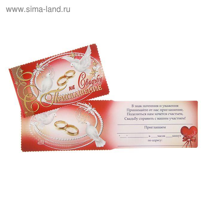 """Приглашение """"Свадебное"""" фольга"""